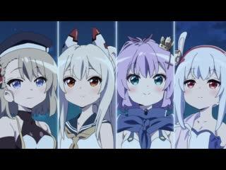 [OP] Azur Lane: Bisoku Zenshin! | Лазурный путь: Малый вперёд! [1080p]