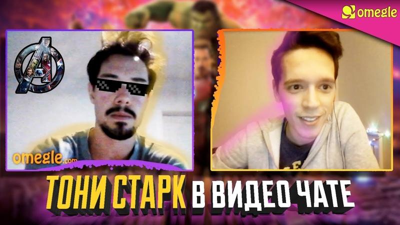 УГАРНЫЙ ВИДЕОЧАТ ОМЕГЛ Встретил Тони Старка omegle