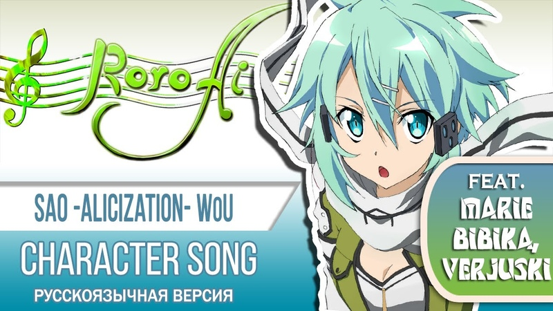 Roro Ai Marie Bibika Verjuski Sword Art Online Alicization WoU Lightning the lives Character song russian cover
