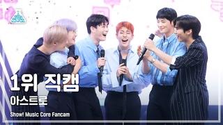 [예능연구소 4K] 아스트로 1위 직캠 'After Midnight' (ASTRO No.1 Encore FanCam) @Show!MusicCore 210814
