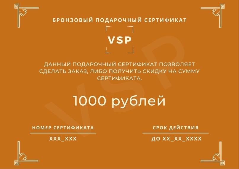 Бронзовый подарочный сертификат VSP.