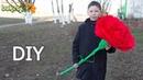 Ростовая гвоздика из гофрированной бумаги. Как сделать ростовой цветок. Пошаговая инструкция. DIY