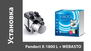 Pandect X-1800 L + WEBASTO на Porsche Cayenne | Акция | Пример установки