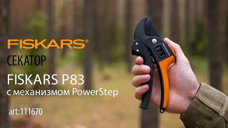Контактный секатор FISKARS P83 с механизмом PowerStep