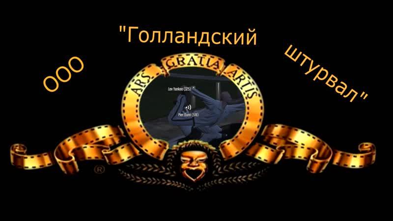 ООО ГОЛЛАНДСКИЙ ШТУРВАЛ