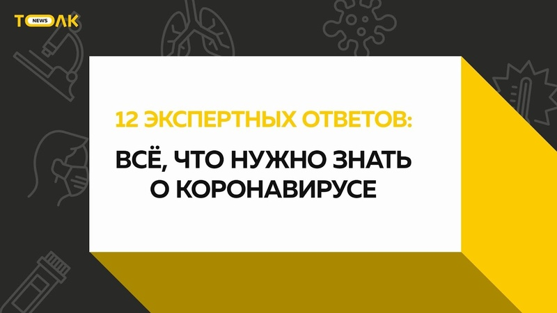 Мнение генетика 12 вопросов о Covid 19 защитит ли сибирский иммунитет и вакцина от туберкулёза