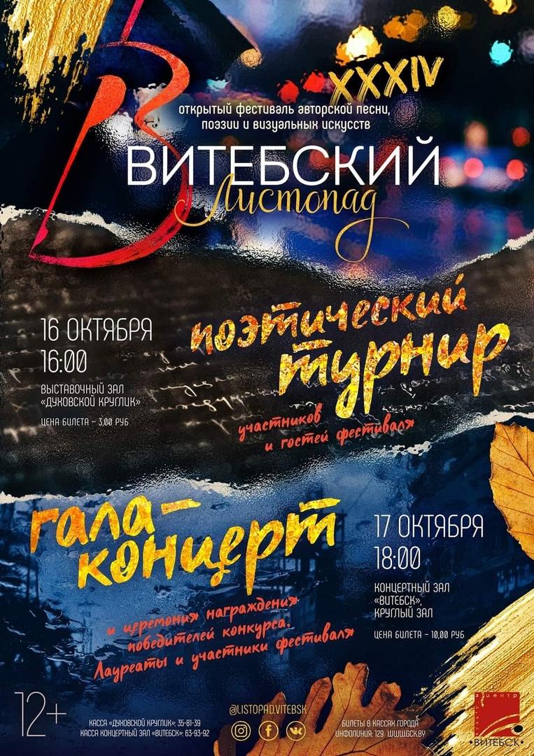 #ЦКвитебск #витебскийлистопад