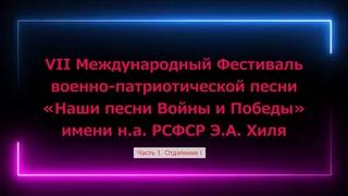 """VII Фестиваль """"Наши песни Войны и Победы"""". Часть 1, отделение I"""