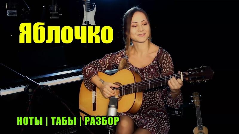 Яблочко Yablochko На гитаре Ноты Табы Разбор