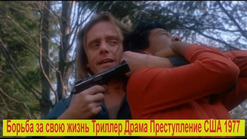 БОРЬБА ЗА СВОЮ ЖИЗНЬ ll ТРИЛЛЕР ПРЕСТУПЛЕНИЕ ll США 1977