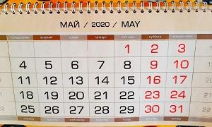 Что и как работает на майские праздники в Липецке