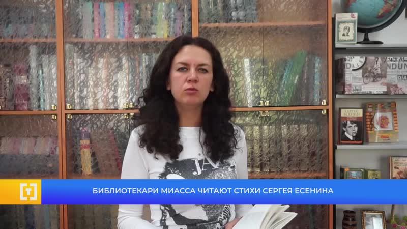 Библиотекари Миасса читают стихи Сергея Есенина