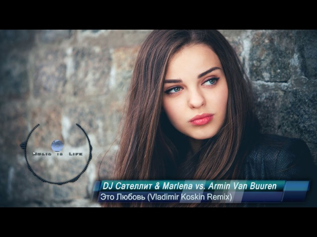 DJ Сателлит Marlena vs. Armin Van Buuren - Это Любовь (Vladimir Koskin Remix) [Vocal Trance]