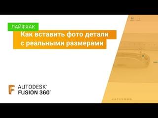 Лайфхак Fusion 360: как вставить фото детали с реальными размерами