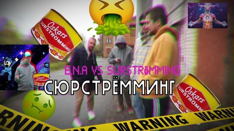 E.N.A. vs Surströmming Cюрстрёмминг