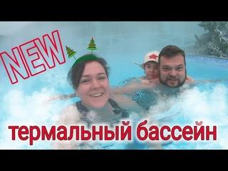 Новый термальный бассейн под открытым небом в Алматы. Аквапарк Hawaii, Miami Aquapark&SPA