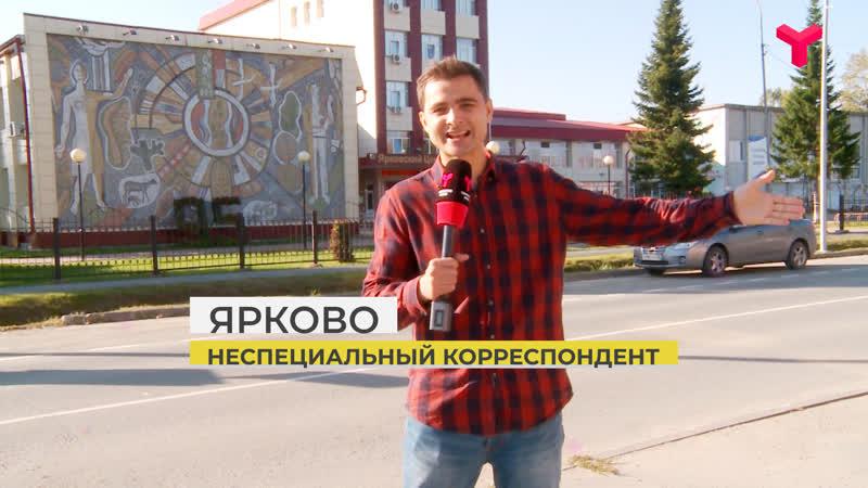 Неспециальный корреспондент. Ярково