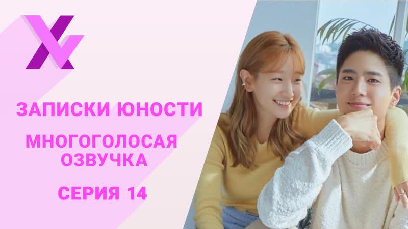 Озвучка Xvoice Studio Записки юности 14 серия 14 16