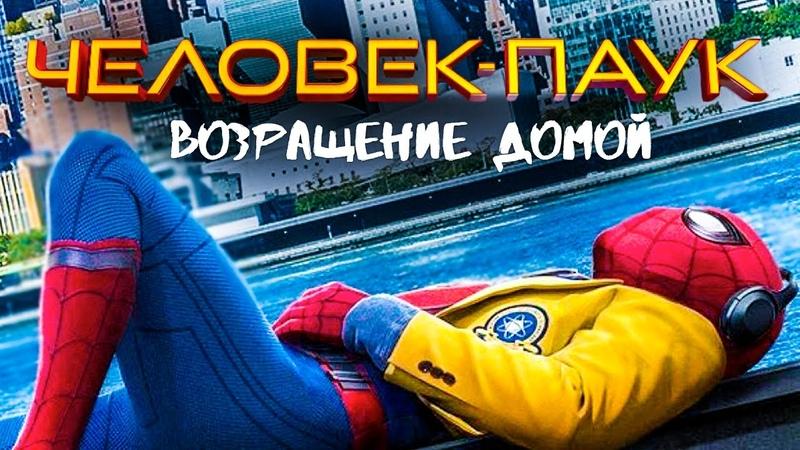 Человек паук Возвращение домой 2017 Обзор Трейлер 2 на русском