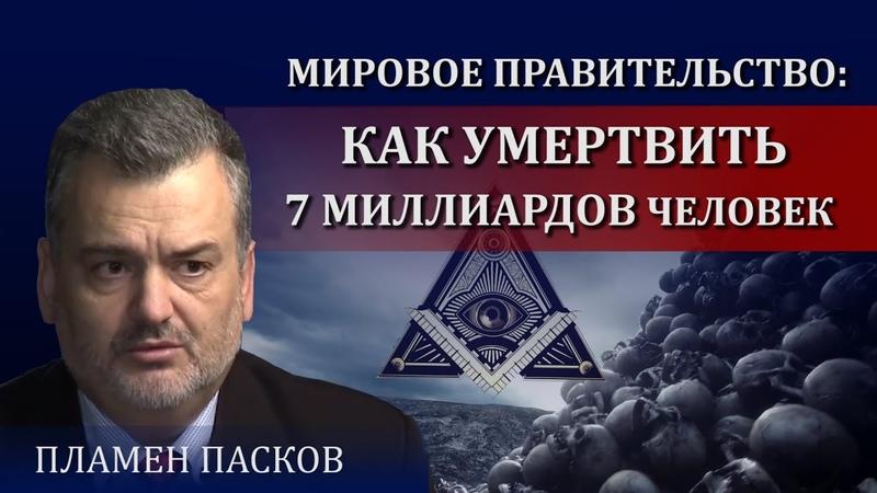 Глобальная зачистка человечества 2020 Факты и доказательства Пламен Пасков
