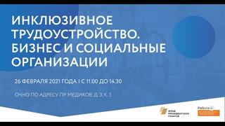 Форум «Инклюзивное трудоустройство. Бизнес и социальные организации»