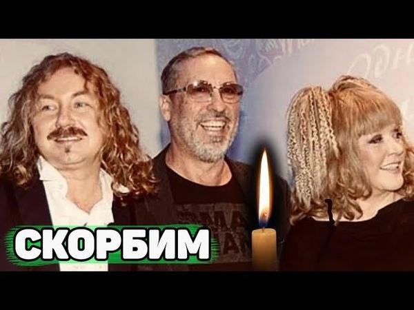 ПЕЧАЛЬНАЯ НОВОСТЬ Алла Пугачева сообщила о скоропостижном уходе близкого друга Александра Кальянова