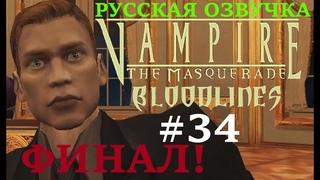 Vampire: The Masquerade — Bloodlines прохождение #34 ФИНАЛ! (русская озвучка)