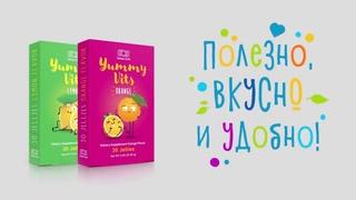 Инновационные детские витамины Yummy Vits от Coral Club. Здоровье, ЗОЖ, долголетие с Coral Club.