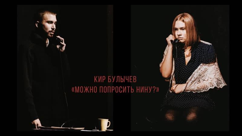 Кир Булычев Можно попросить Нину агаповцы