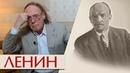 О Ленине. Эдвард Радзинский