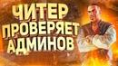 ЧИТЕР ПРОВЕРЯЕТ АДМИНОВ - GTA 5 RP ПРИКОЛЫ НАД ИГРОКАМИ В GTA 5 RP