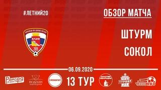 Обзор матча   Летний чемпионат ВЛДФ 2020 (2-й дивизион)   13-й тур ()   Штурм - Сокол