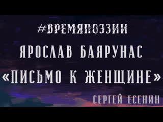 Ярослав Баярунас  Письмо к женщине Сергей Есенин