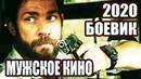 Крутой БОЕВИК 2020 - НОВИНКА! Криминал и разборки - Русские боевики 2020 - НОВИНКА