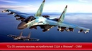 Су-35 унизили восемь истребителей США и Японии - СМИ ✔Новости Express News
