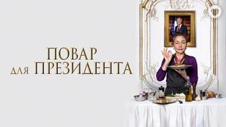 Повар для президента / Les saveurs du Palais (2012) / Вкусная французская комедия