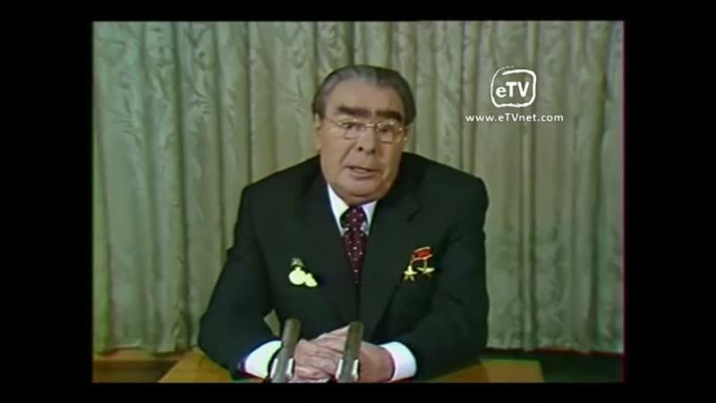Л И Брежнев 1978 г