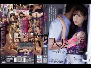 Akari Tsumugi [ATID-399]{Порно Хентай Hentai Javseex  Porno Brazzers Married Woman Milf Mature Mother Аниме Anime}