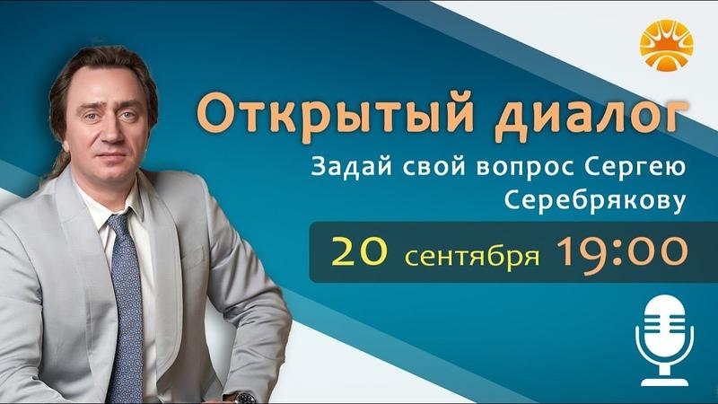 Сергей Серебряков отвечает на вопросы слушателей