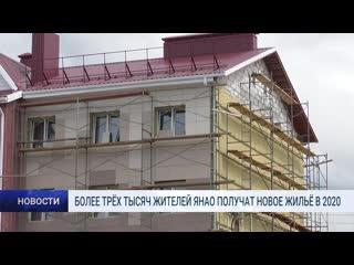 Более трёх тысяч жителей ЯНАО получат новое жильё в 2020-м. Муравленко.