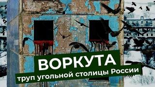 Умирающая Воркута. Как живёт город, где квартиру можно купить за один рубль