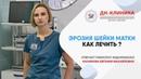 Эрозия шейки матки - лечение заболеваний шейки матки. Клиника Доктора Назимовой