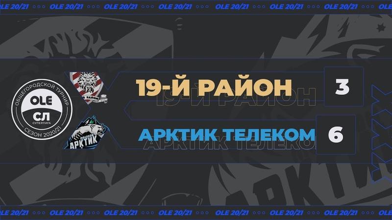 XIV сезон OLE 19 й Район Арктик Телеком