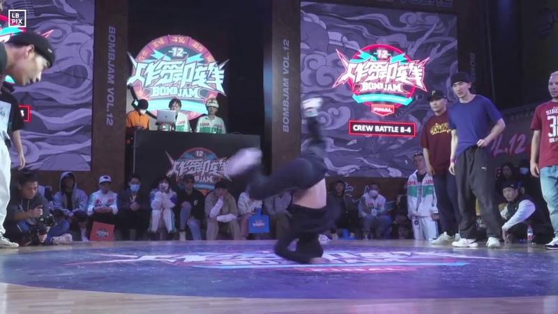 重生舞团商学院 vs 36 CHAMBER Crew Top 8 @ BOMBJAM vol.12   LB-PIX