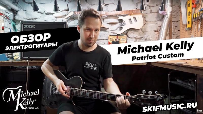 Обзор электрогитары Michael Kelly Patriot Custom l SKIFMUSIC.RU