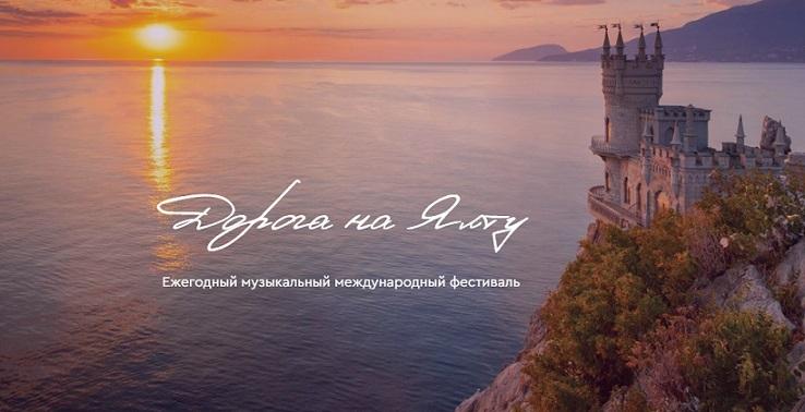 Отель Yalta Intourist выступил партнером Международного фестиваля «Дорога на Ялту»