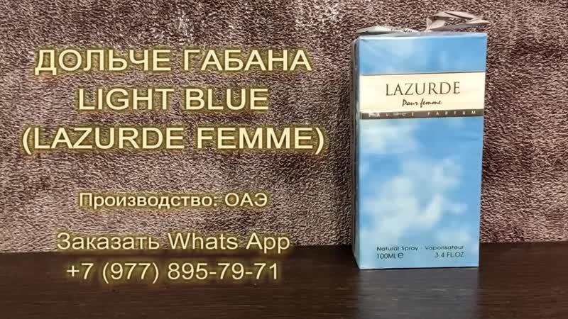 Духи ДОЛЬЧЕ ГАБАНА LIGHT BLUE (производство ОАЭ)