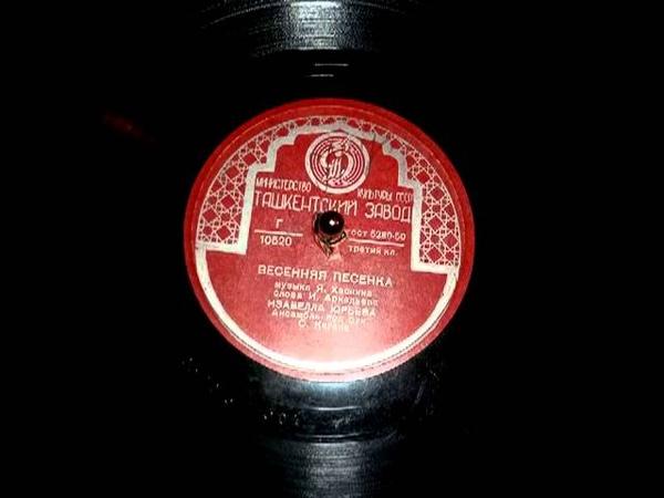 Изабелла Юрьева - Весенняя песенка Izabella Yurieva - Spring Song (1950)