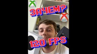 Зачем на Xbox делают игры с поддержкой 120 FPS