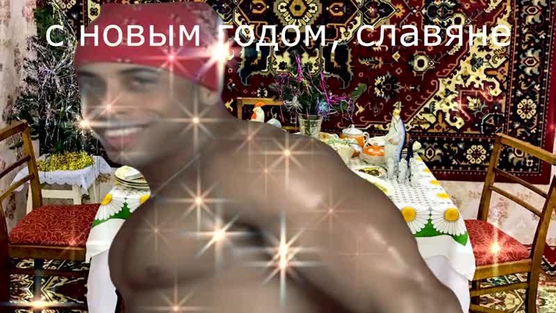 картинка с новым годом славяне рикардо что